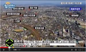 岡崎 空から日本