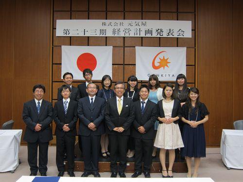23期経営計画発表会