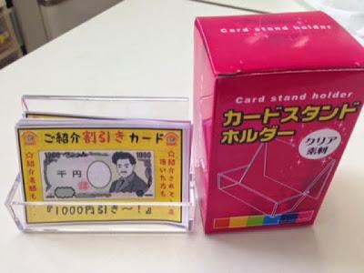 車検紹介カード