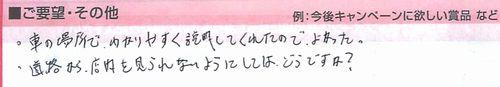 shakenokazaki1908172
