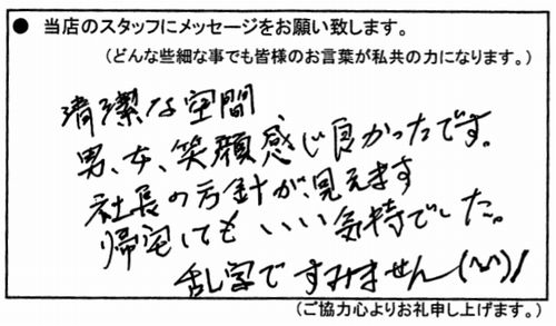 okazakishaken2003171