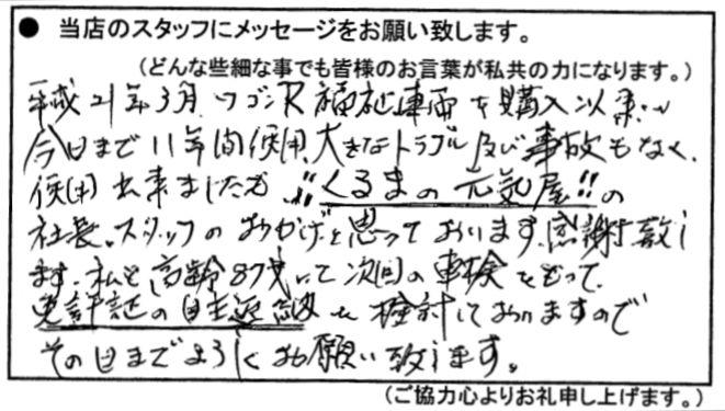岡崎市の車検