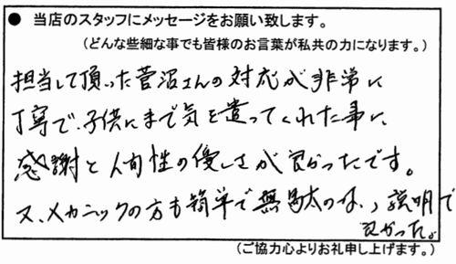 okazakishaken2003231