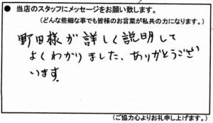 shyakenokazaki2003201