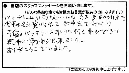 okazakishaken2004121