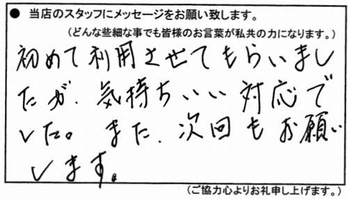 okazakishaken2004272