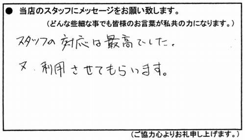okazakishaken2005161