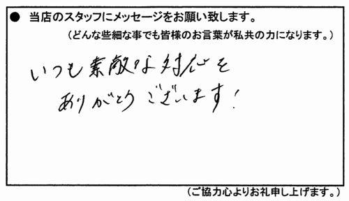 okazakishaken2005162
