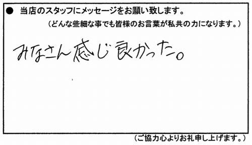 shakenokazaki2005191