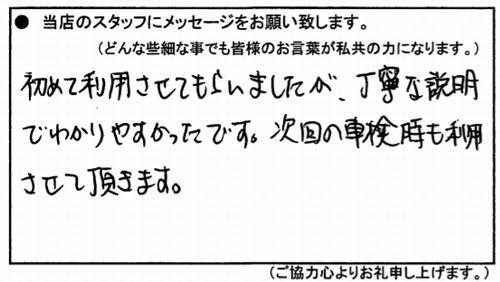 shakenokazaki2005192