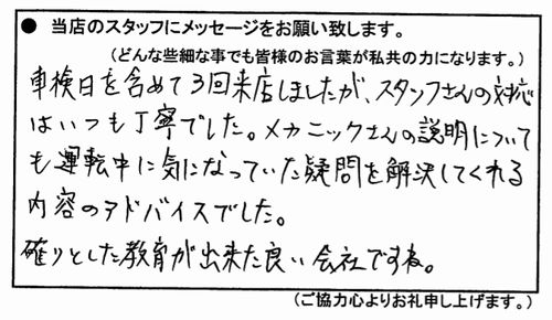 shakenokazaki2005193
