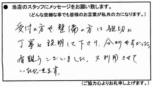 shakenokazaki2005311