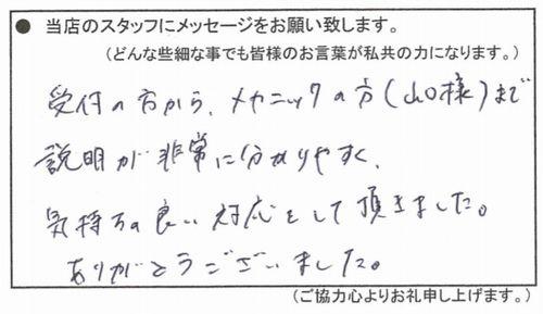 okazakishaken2006282
