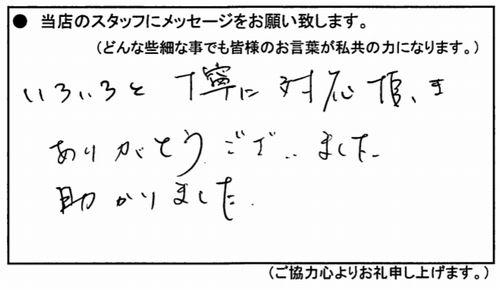 okazakishaken2008301