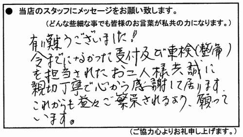 okazakishaken2008302