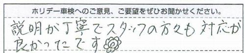 okazakishaken200903