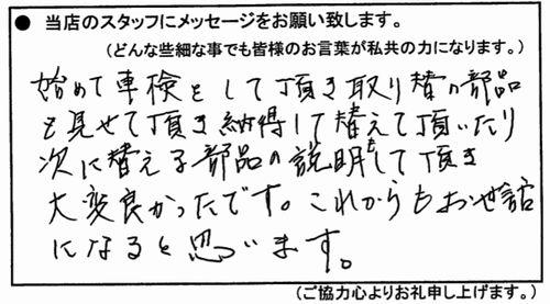okazakishaken2009101