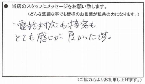 okazakishaken2009111
