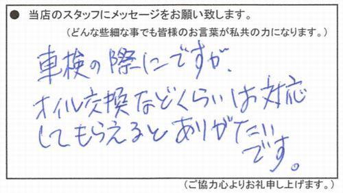 okazakishaken2009112