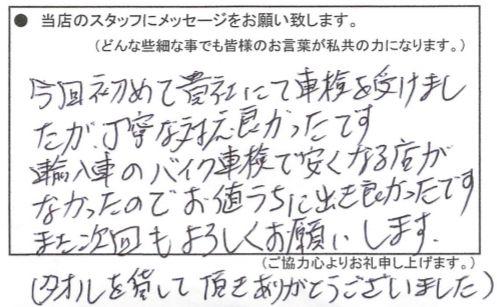 okazakishaken2009113