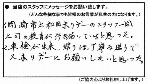 okazakishaken2009114