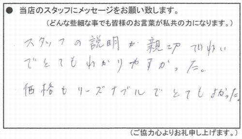 okazakishaken2009181