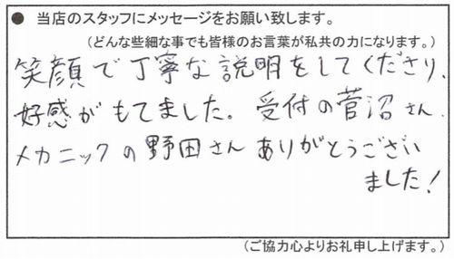 okazakishaken2009182