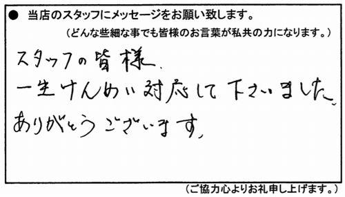 okazakishaken20101101
